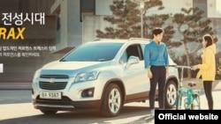بخشی از تبلیغ شورولت TRAX در کره
