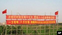月塘村民搭建的标语牌