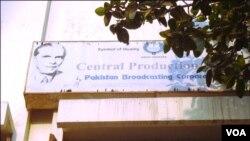کراچی کا پرانا 'ریڈیو' اسٹیشن
