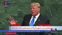 نسخه کامل سخنرانی ترامپ در سازمان ملل؛ انتقاد از «رژیم های یاغی» ایران و کره شمالی