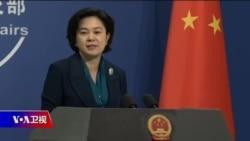 VOA连线(叶兵):北京评美军方官员香山论坛发言 称与中国脱钩即与机遇脱钩