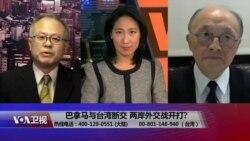 海峡论谈:巴拿马与台湾断交 两岸外交战开打?