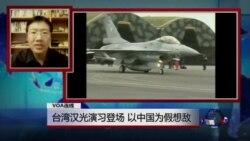 VOA连线:台湾汉光演习登场,以中国为假想敌