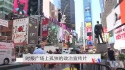 時報廣場上孤獨的政治宣傳片