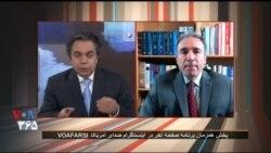 صفحه آخر ۱۹ آوریل ۲۰۱۹: حضور رسمیِ تروریست های عرب و افغان در ایران
