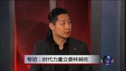 专访:时代力量立委林昶佐