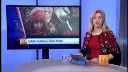 Конфликт на Донбассе глазами женщин