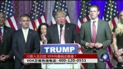 VOA卫视(2016年11月14日 时事大家谈 完整版)