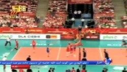 پیش بازی ایران - آلمان