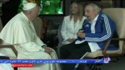پاپ با فیدل کاسترو دیدار کرد