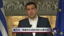 奥巴马:希腊危机是欧洲的主要忧虑