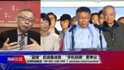 """海峡论谈:""""蓝绿""""初选备战急,""""手机民调""""惹争议"""