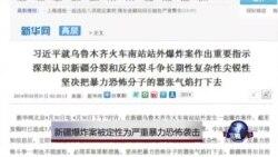 新疆爆炸案被定为严重暴力恐怖袭击案件