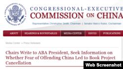 美国国会及行政当局中国委员会(CECC)网页截图