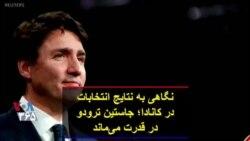 نگاهی به نتایج انتخابات در کانادا؛ جاستین ترودو در قدرت میماند