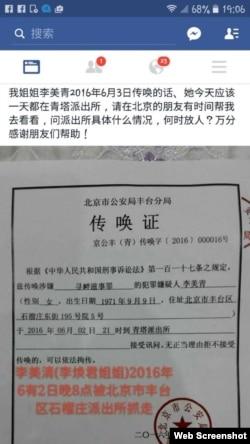 李美青传唤证