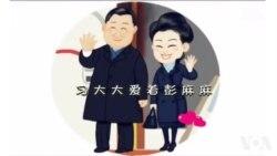 """火墙内外:花千芳乌镇丢丑 """"吸大麻""""神曲蹿红"""