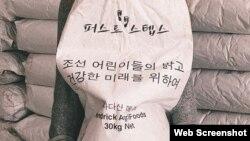 캐나다 비정부기구 '퍼스트스텝스'가 북한에 지원하기 위해 제작한 30kg 콩 부대. 퍼스트스텝스에 따르면 30달러 어치 콩 부대 하나로 북한 어린이 30명을 한 달간 먹일 수 있다. (사진 출처: 퍼스트스텝스 블로그).