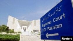پاکستان کی عدالت عظمیٰ۔ فائل فوٹو