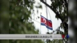 朝鲜逮捕第三名美国公民
