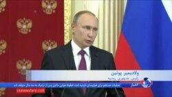 پوتین: آنچه دولت اوباما درباره نقش روسیه می گوید «شوخی فریب آمیز» است