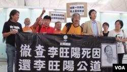 港民间组织社民连线要求彻查李旺阳死因