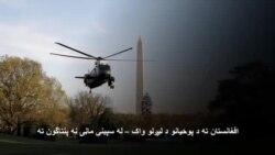 په افغانستان کې امریکایي پوځیان