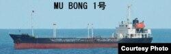 일본 방위성은 북한 유조선 무봉 1호가 지난 10일 동중국해 공해상에 떠 있는 사진을 26일 공개했다.