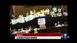 """海峡论谈:台湾万人反核大游行 马英九""""封存核四""""能否化解僵局?"""