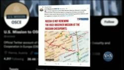 США розкритикували рішення Росії не продовжувати мандат місії ОБСЄ на кордоні з Україною. Відео