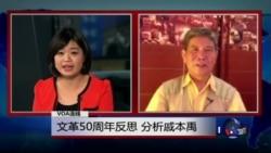 VOA连线敖本立: 文革50周年反思 分析戚本禹