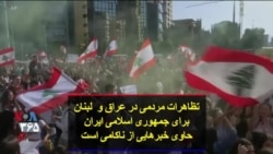 تظاهرات مردمی در عراق و لبنان برای جمهوری اسلامی ایران حاوی خبرهایی از ناکامی است