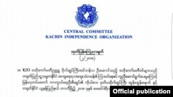KIO နဲ႔ အစိုးရတပ္ ေတြ႔ဆံုေဆြးေႏြးမႈ ထုတ္ျပန္ခ်က္ (KIO)