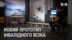 """Новаторська система керування інвалідним візком, що """"глибоко пов'язана із почуттям свободи"""". Відео"""