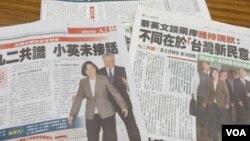 台湾媒体报道蔡英文前往陆委会听取简报(美国之音张永泰拍摄)