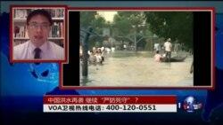 """时事大家谈:中国洪水再袭,继续""""严防死守""""?"""