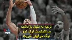 ترکیه به دنبال بازداشت بسکتبالیست ترک تبار لیگ حرفهای آمریکا