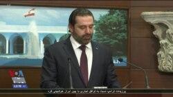 اصلاحات و مبارزه با فساد هدف دولت جدید لبنان است؛ گزارش علی جوانمردی