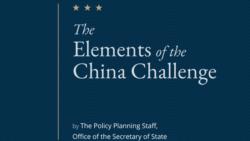 美國國務院發表有關中國挑戰的研究報告