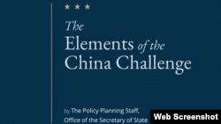 美國國務院政策規劃辦公室2020年11月17日發表的有關中國挑戰的研究報告。