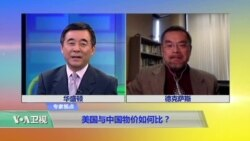 VOA连线(南桥):美国与中国物价如何比?
