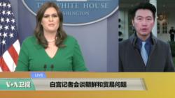 VOA连线:白宫记者会谈朝鲜和贸易问题