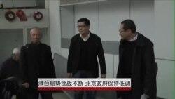 港台局势挑战不断 北京政府保持低调