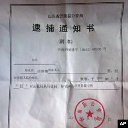 沂南县公安局的陈克贵逮捕通知书