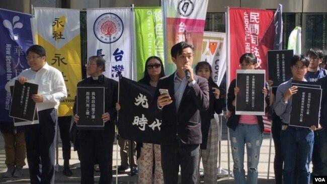 台湾学生及公民组织抗议港警暴力进入校园