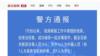中国拘留多名外教,指控他们吸毒