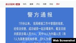 中國新京報2019年7月10日報導徐州市警方通報英孚教育中心數名外教因涉嫌吸毒被拘捕。(網絡截圖)