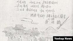 한국전쟁 중 국군에 체포돼 전향한 '지리산 빨치산'들이 포로수용소 생활 중 직접 펜으로 쓴 참회록 100여편이 60여년 만에 공개됐다. KBS 이춘구 기자 제공.