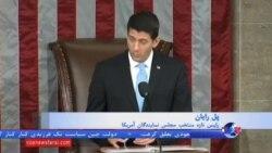 پل رایان به عنوان رئیس جدید مجلس نمایندگان آمریکا انتخاب شد