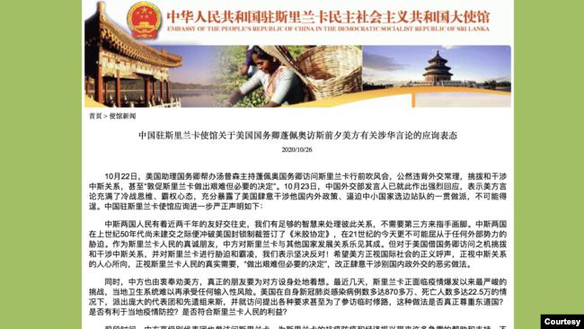 中国驻斯里兰卡大使馆2020年10月26日发表声明指责美国干涉中斯关系